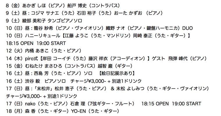 2018年6月ライブ予定(5.11現在 決定分)