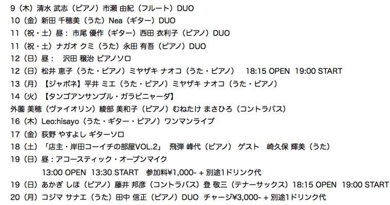 2018年8月ライブ予定(7.19現在 決定分)
