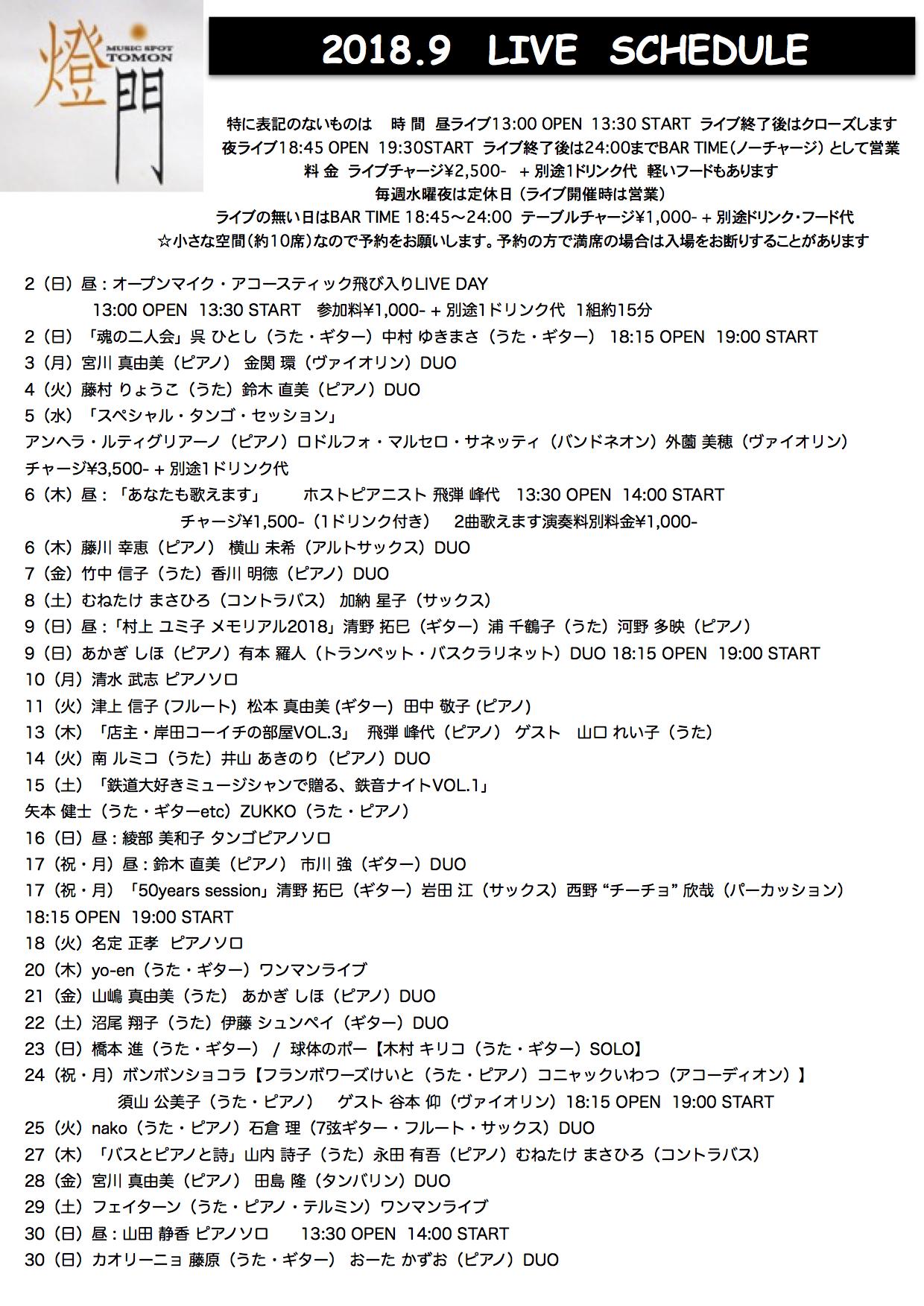 2018年9月ライブ予定(8.1現在 決定分)