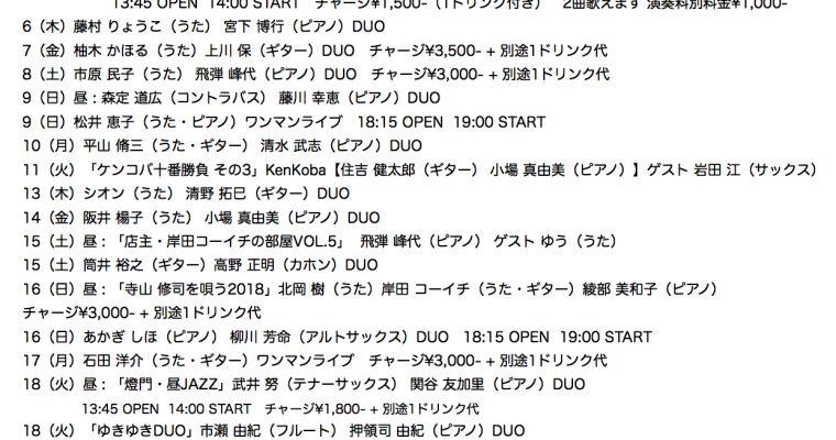 2018年12月ライブ予定(11.4現在)