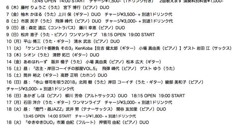 2018年12月ライブ予定(11.22現在)