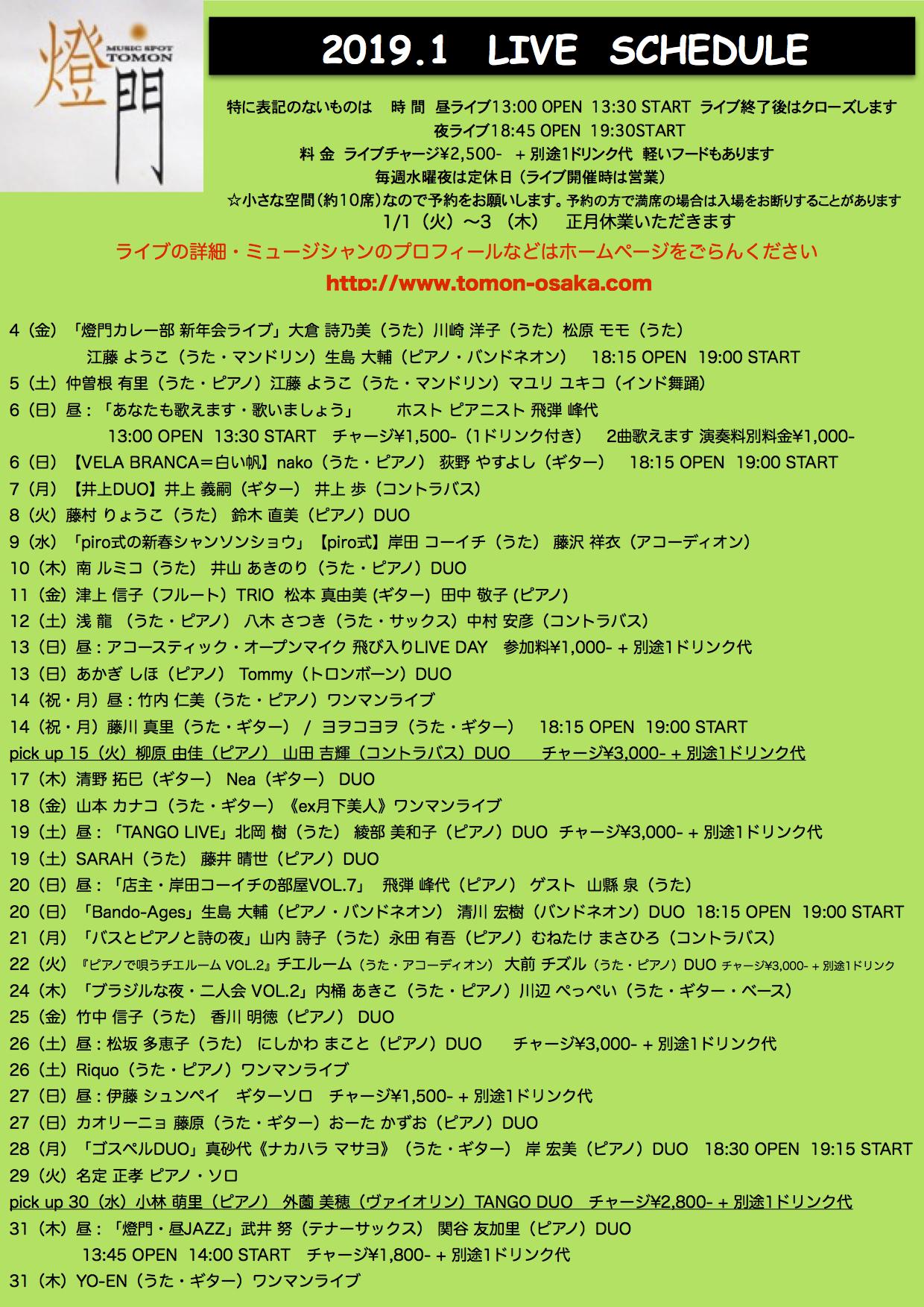 2019年1月ライブ予定(12.31現在)