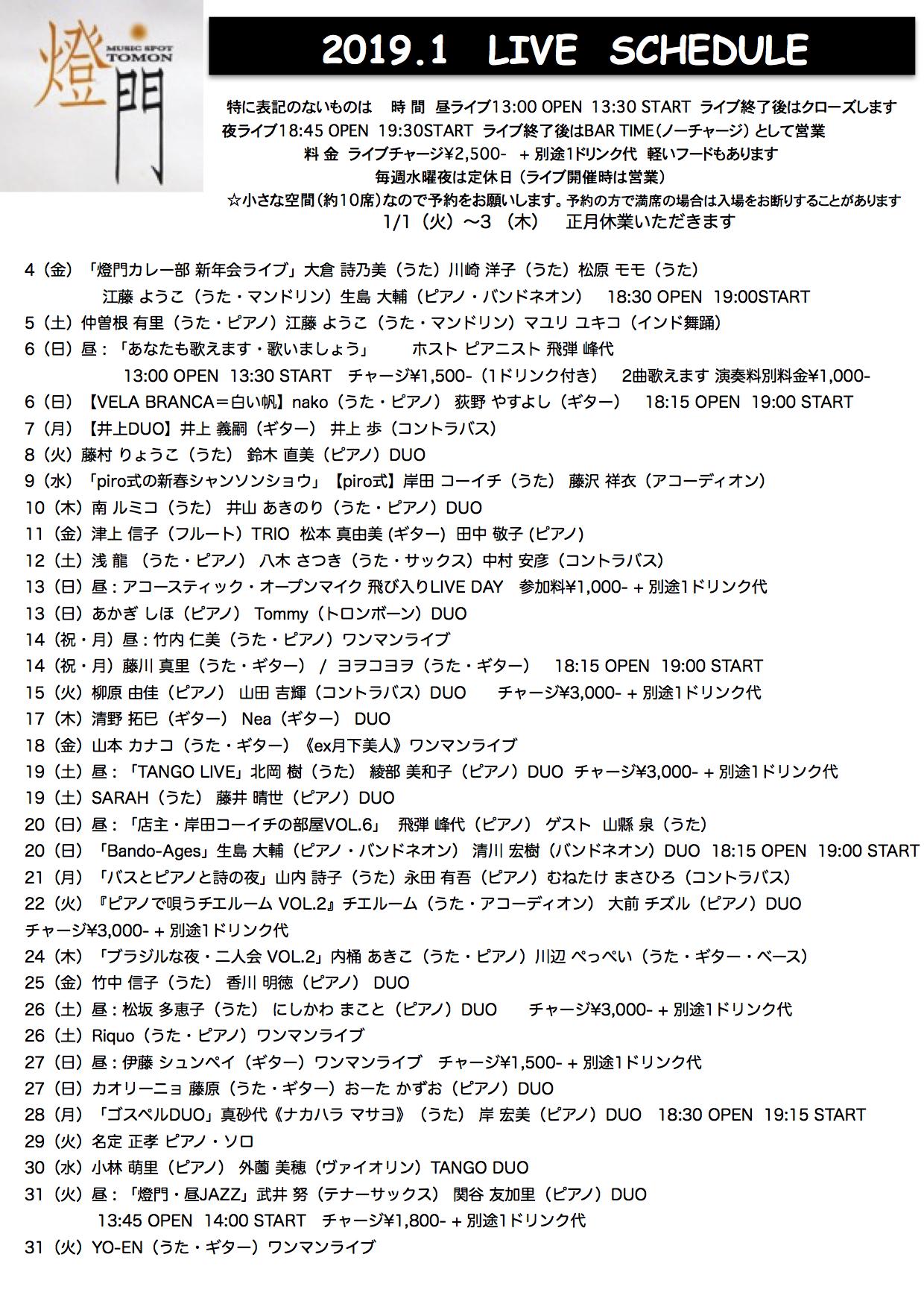2019年1月ライブ予定(12.6現在)