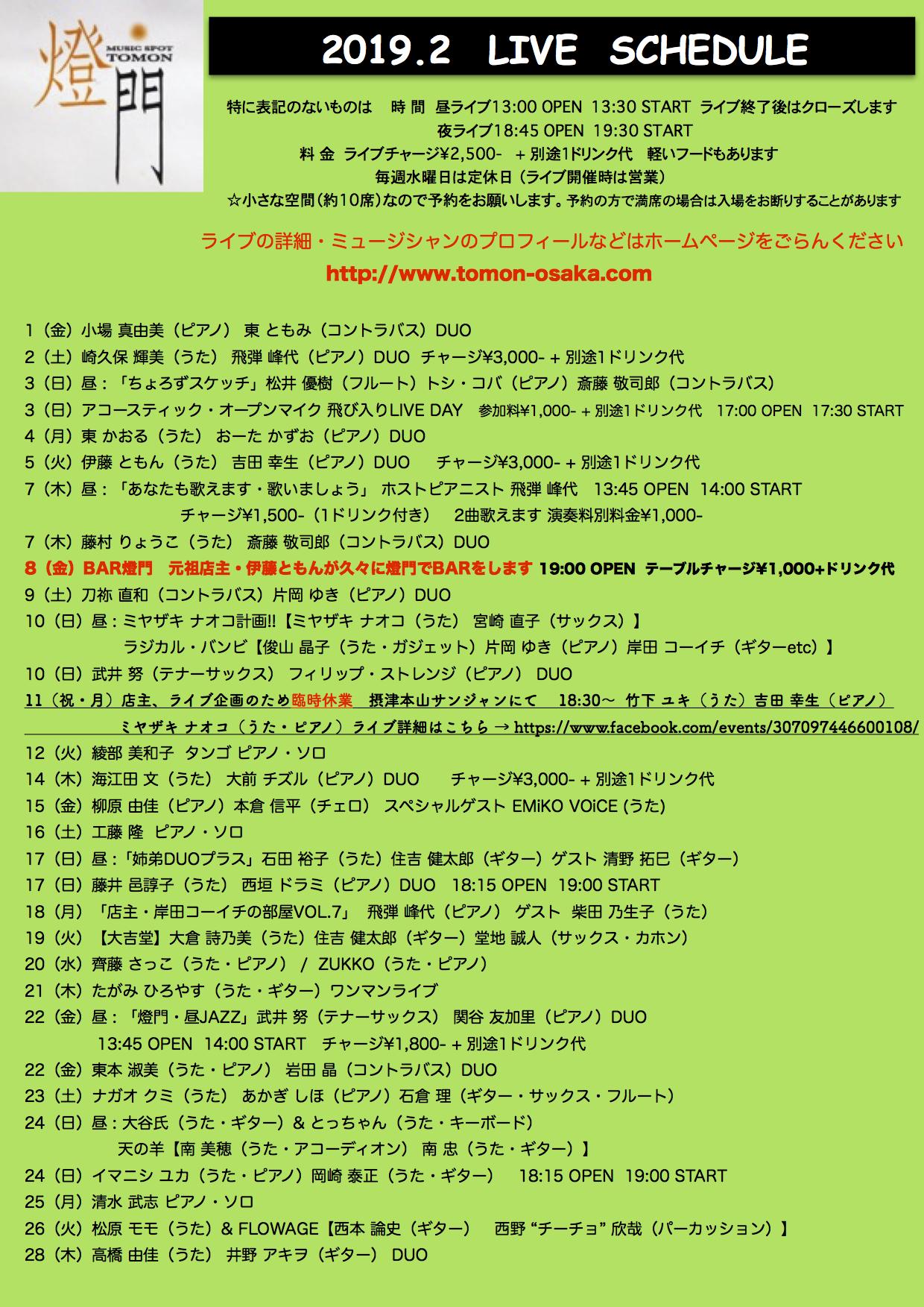 2019年2月ライブ予定(12.28現在)