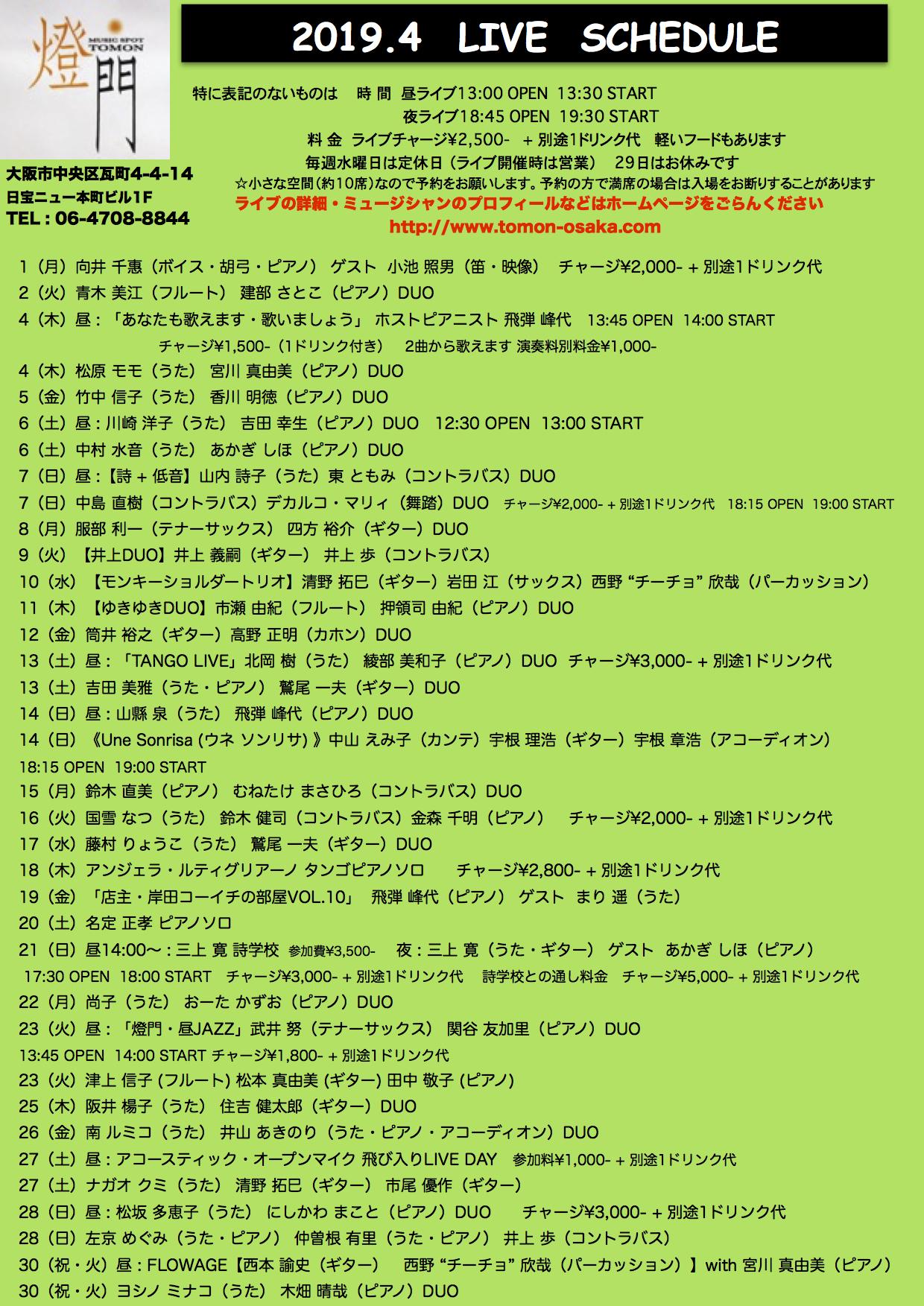 2019年4月ライブ予定(3.7現在)