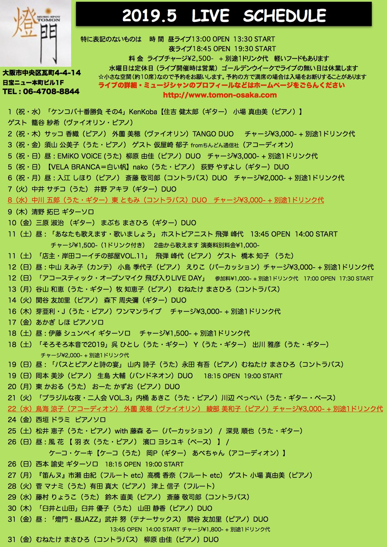 2019年5月ライブ予定(3.30現在)