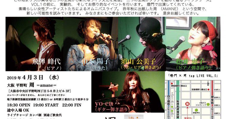 4/3(水)燈門×周 tag LIVE VOL.0