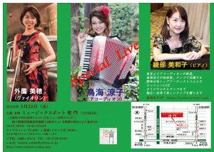 pick up  5/22(水)鳥海 涼子  外薗 美穂  綾部 美和子