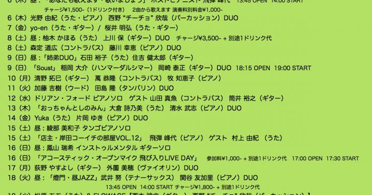 2019年6月ライブ予定(4.30現在)