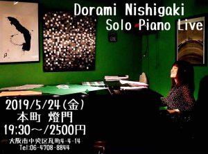 5/24(金)西垣 ドラミ  ピアノソロ