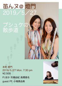 5/27(月)『笛んヌ』市瀬 由紀  高橋 香奈  ゲスト 小場 真由美