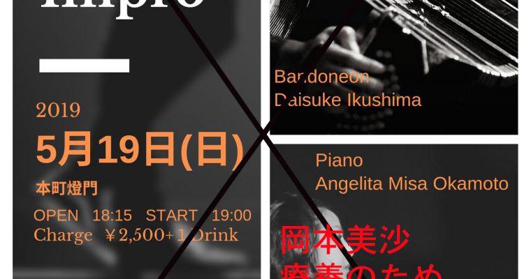 5/19 夜ライブ出演の 岡本 美沙さん 療養のため休演。生島 大輔さんソロに変更します
