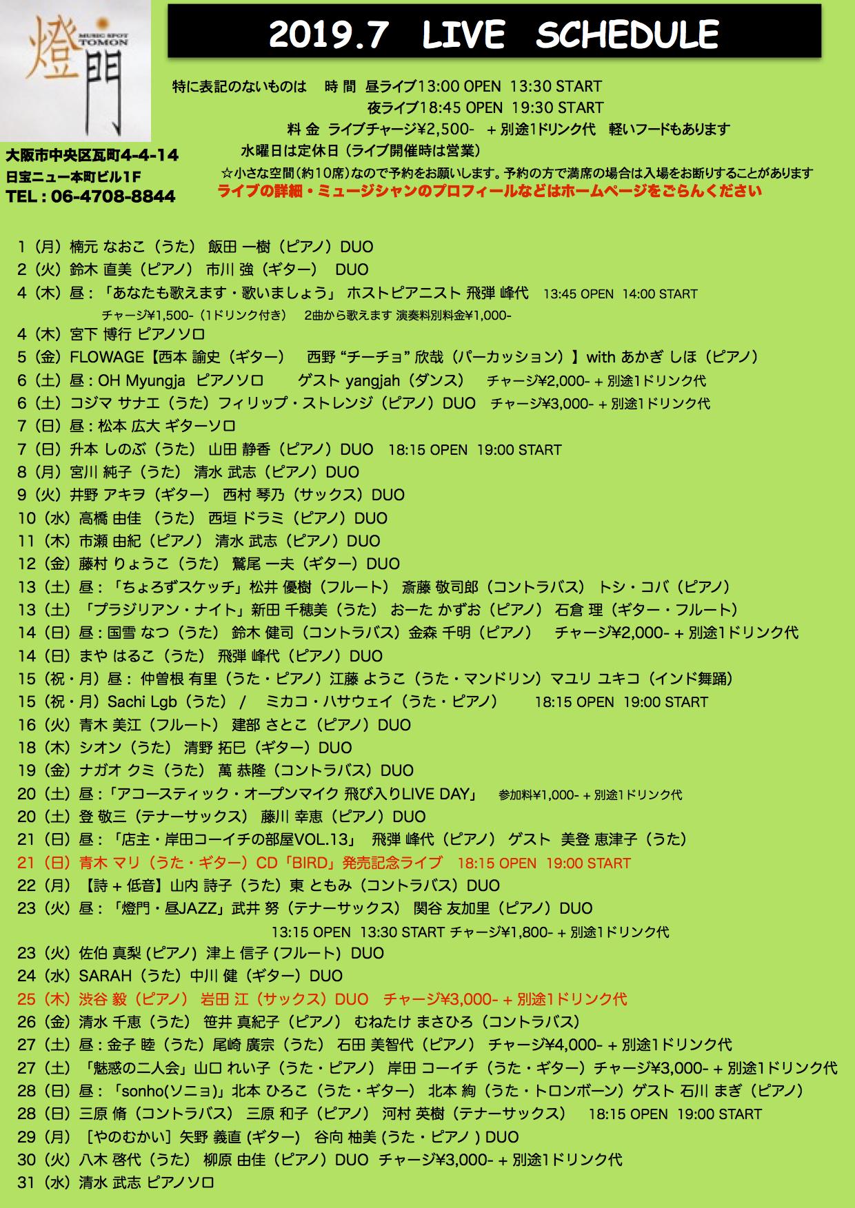 2019年7月ライブ予定(6.14現在)