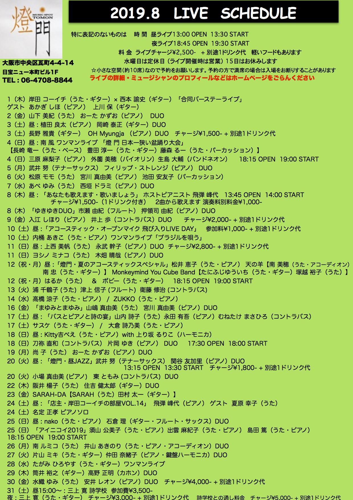 2019年8月ライブ予定(7.9現在)