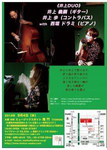 9/4(水)《井上DUO》井上 義嗣  井上 歩  with  西垣 ドラミ