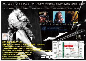 9/9(月)「村上 ユミ子 メモリアル2019」