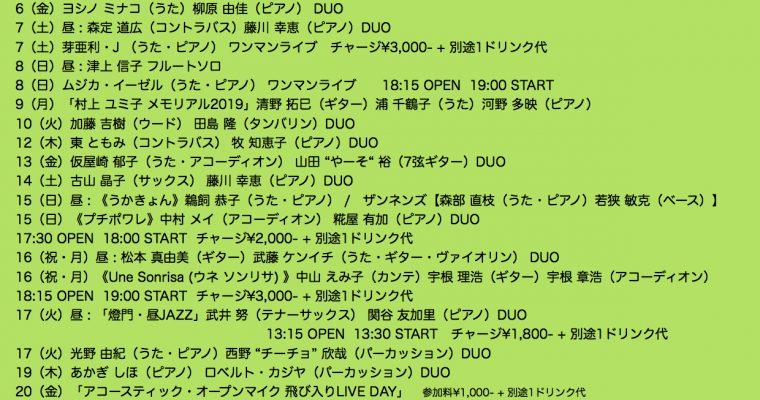 2019年9月ライブ予定(8.5現在)
