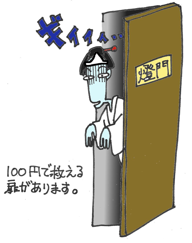 お店の入り口ドアの修理のため100円募金を行っています
