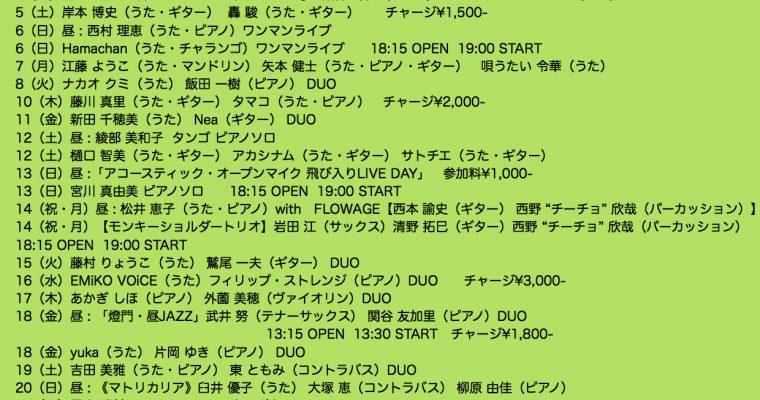 2019年10月ライブ予定(9.30現在)