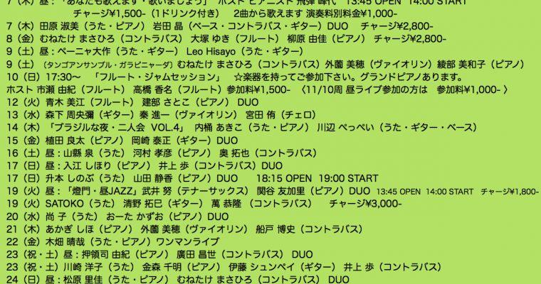 2019年11月ライブ予定(10.16現在)