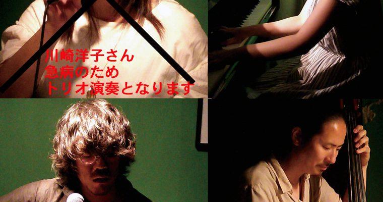 11/23夜 ライブ出演の 川崎 洋子さん 急病のため休演。TRIOライブに変更します
