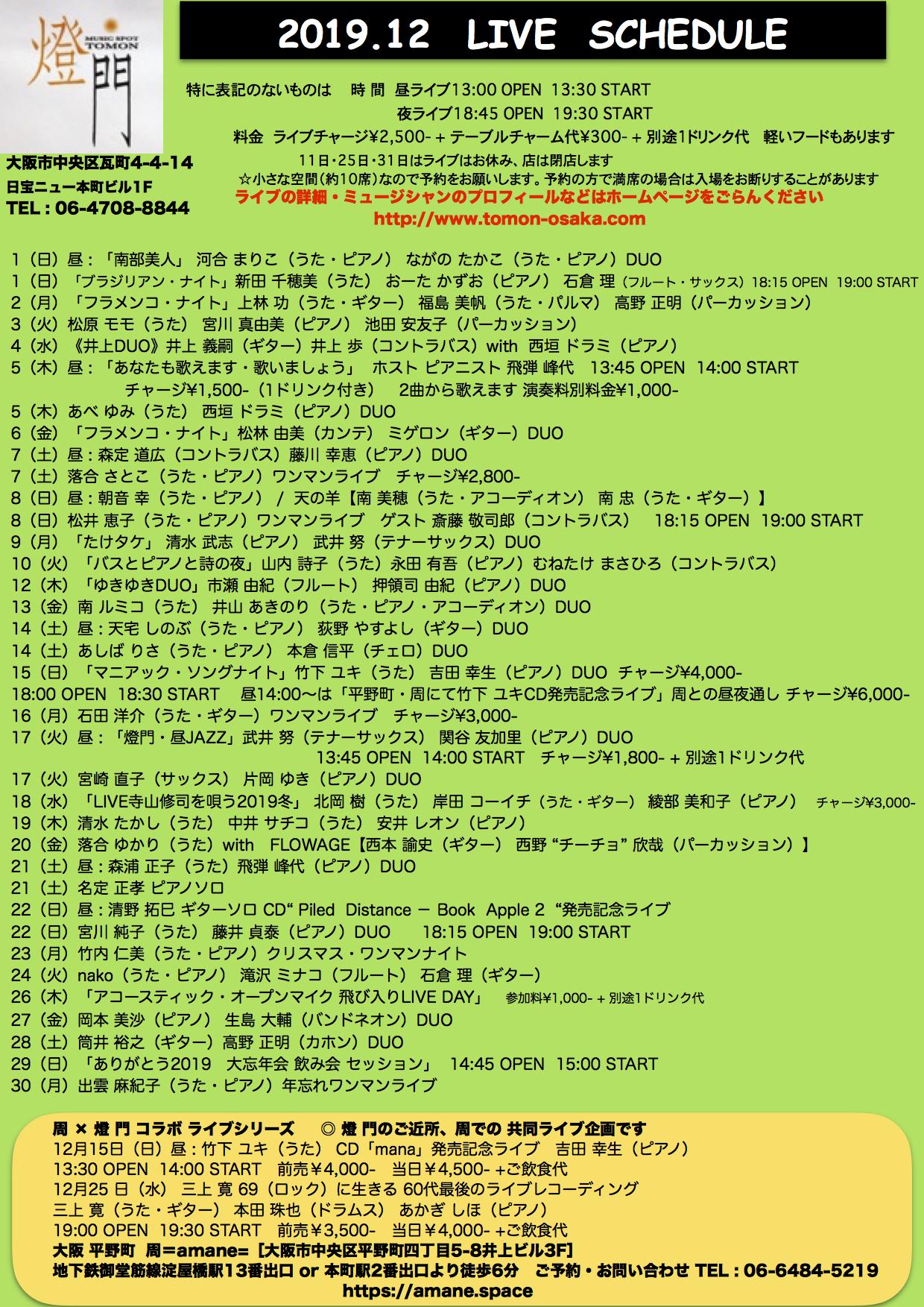 2019年12月ライブ予定(11.5現在)