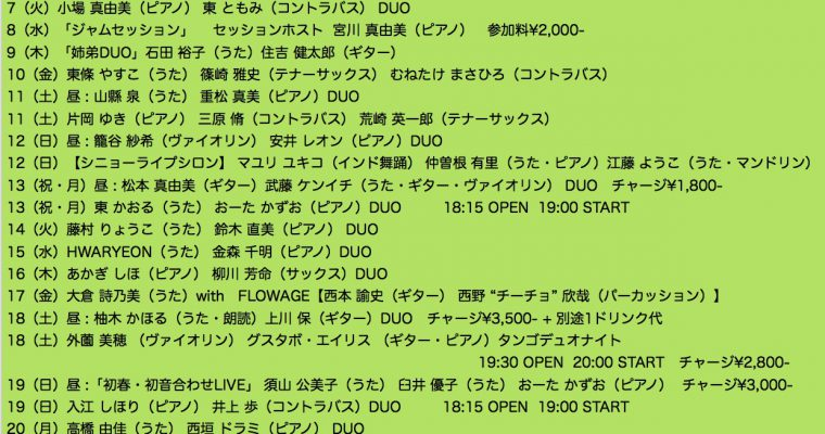 2020年1月ライブ予定(12.3現在)
