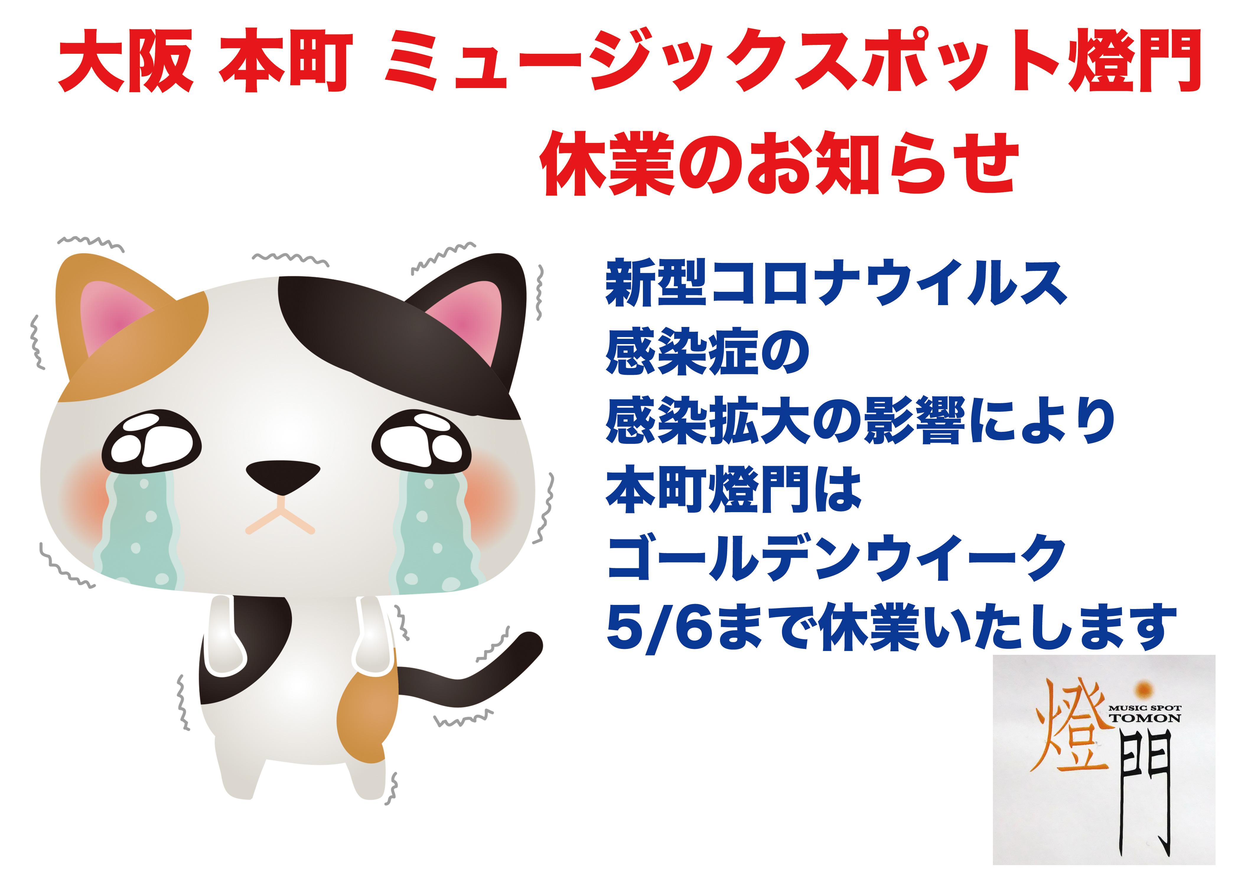 大阪 本町 ミュージックスポット燈門 休業のお知らせ(5/6まで)