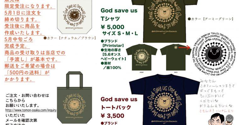 5/1まで 《God save us ライブハウス》◎ 限定特別グッズを購入してライブハウスを応援してください