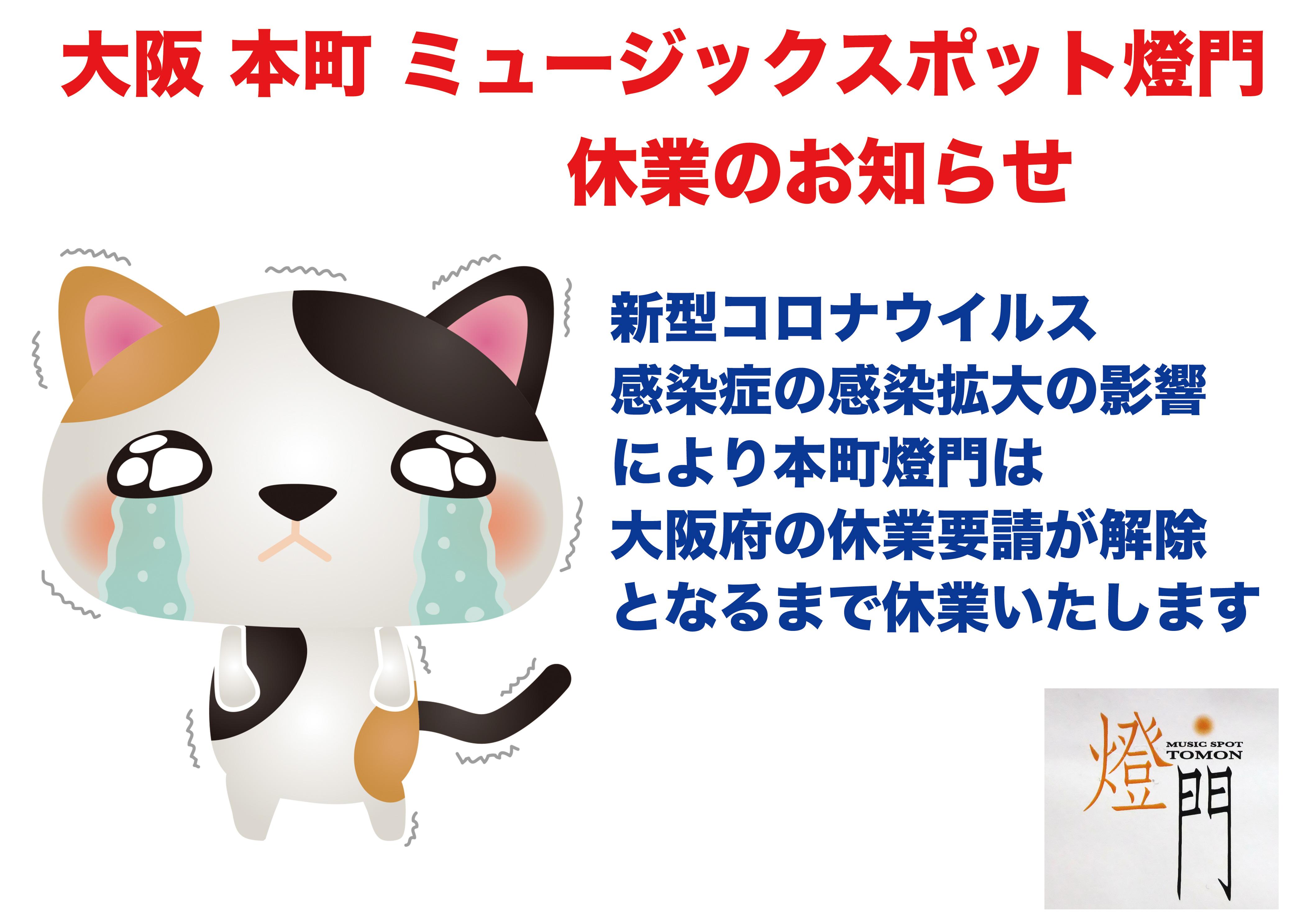 休業継続のお知らせ〜大阪府の要請解除まで営業することができません