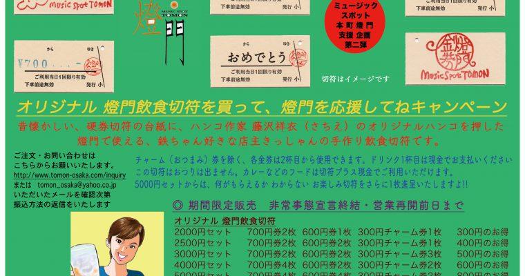 本 町 燈 門 支援 企画 第二弾  オリジナル 燈門飲食切符を買って燈門を応援してねキャンペーン