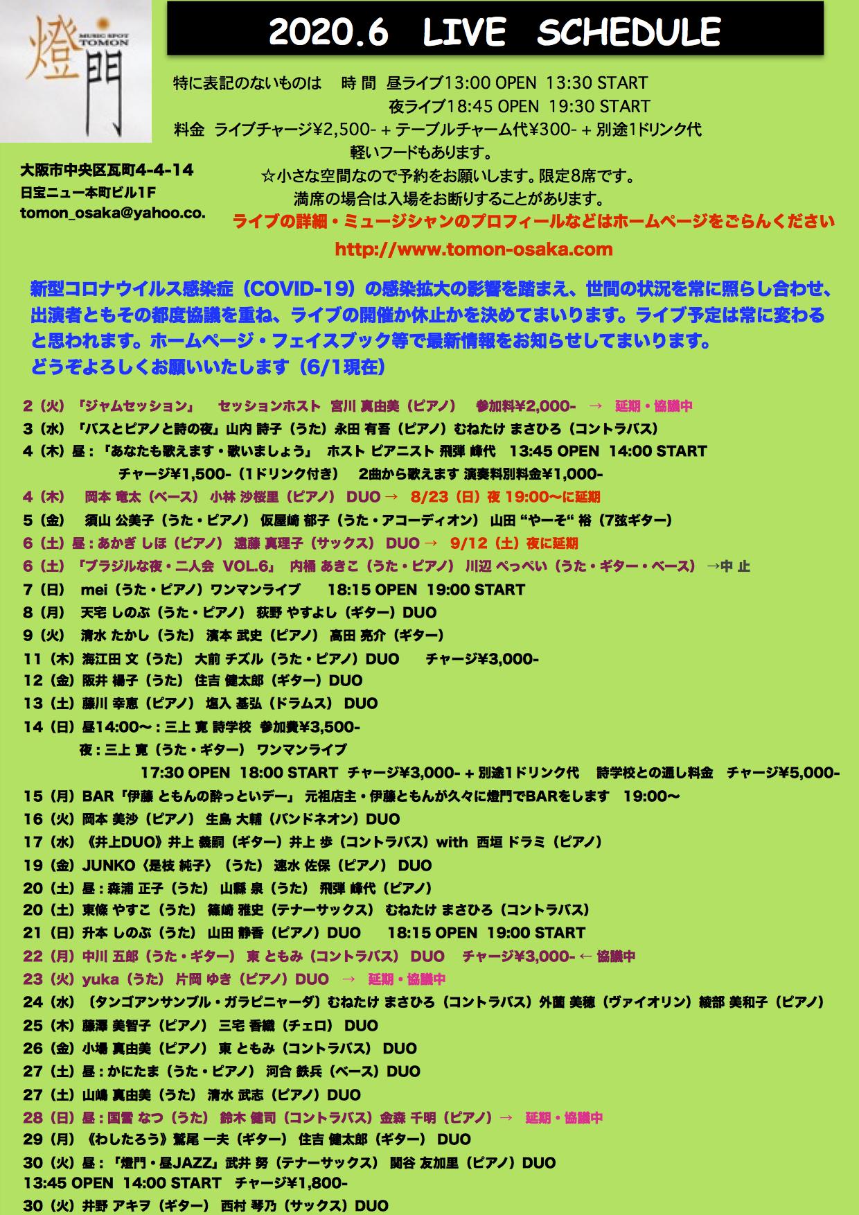 2020年6月ライブ予定(6.2現在)