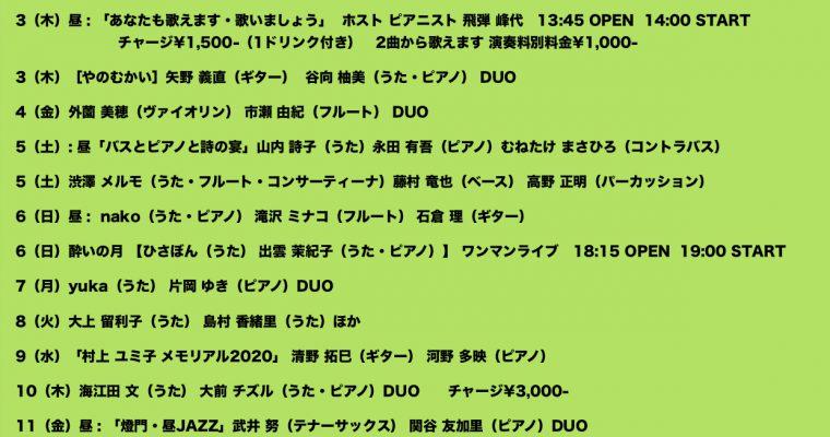 2020年9月ライブ予定(7.8現在)